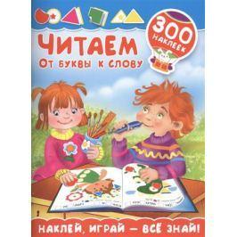 Малышкина М. Читаем. От буквы к слову. 300 наклеек