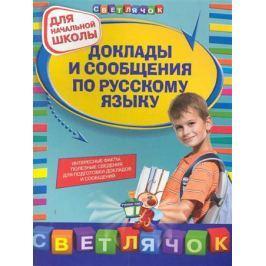 Каширина Т., Бойко Л. Доклады и сообщения по рус. языку Для нач. школы