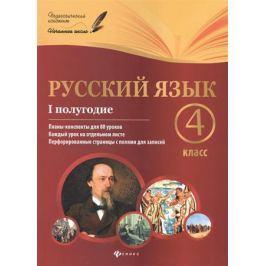 Пономаренко Л. В. Русский язык. 4 класс. I полугодие. Планы-конспекты уроков для 80 уроков. Каждый урок на отдельном листе. Перфорированные страницы с полями для записей