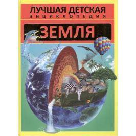 Кошевар Д. Земля