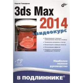 Тимофеев С. 3ds Max 2014