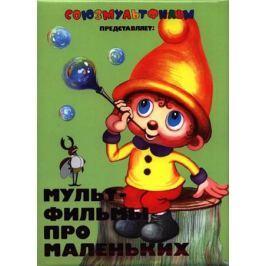 Гусарова Н. (ред.) Мультфильмы про маленьких