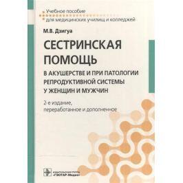 Дзигуа М. Сестринская помощь в акушерстве и при патологии репродуктивной системы у женщин и мужчин. Учебное пособие
