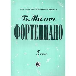 Милич Б. Фортепиано 5 класс