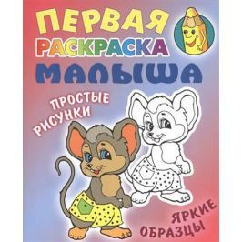 Кузьмин С. (сост.) Мышка
