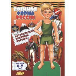 Военная форма России. Исторический военный костюм. Для детей 4-7 лет