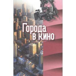 Алова Л., Ветрова Т., Виноградова В. и др. Города в кино