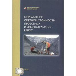 Симанович В. Определение сметной стоимости проектных и изыскательских работ
