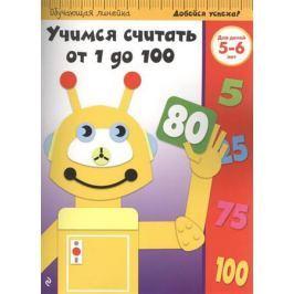 Жилинская А. (ред.) Учимся считать от 1 до 100. Для детей 5-6 лет