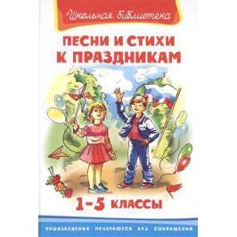 Ярина З. (худ.) Песни и стихи к праздникам 1-5 классы