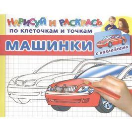 Дмитриева В. (сост.) Машинки