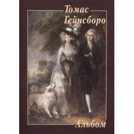 Астахов Ю. Томас Гейнсборо. Альбом