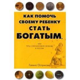 Острикова Г. Как бедным родителям помочь своему ребенку стать богатым