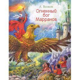 Волков А. Огненный бог Марранов