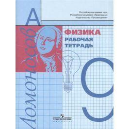Фадеева А. Физика. 9 класс. Рабочая тетрадь. Пособие для учащихся общеобразовательных учреждений
