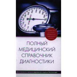 Вяткина П. (ред.) Полный медицинский справочник диагностики