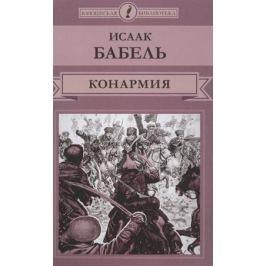 Бабель И. Конармия