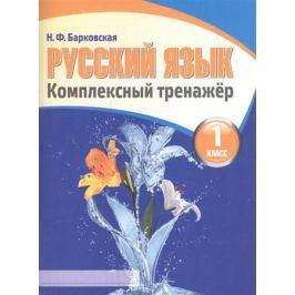 Барковская Н. (сост.) Русский язык. Комплексный тренажер. 1 класс