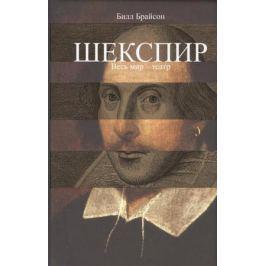 Брайсон Б. Шекспир. Весь мир - театр