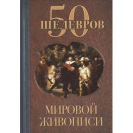 Яковлева О. (ред.) 50 шедевров мировой живописи
