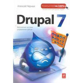 Черных А. Drupal 7