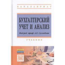 Суглобов А., Жарылгласова Б., Хмелев С. и др. Бухгалтерский учет и анализ. Учебник