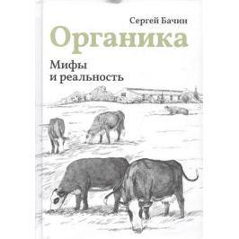 Бачин С. Органика. Мифы и реальность