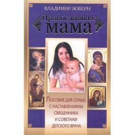 Зоберн В. Православная мама
