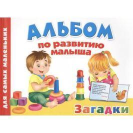 Дмитриева В. Альбом по развитию малыша. Загадки для самых маленьких