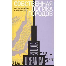 Беркинг Х., Лев М. (ред.) Собственная логика городов. Новые подходы в урбанистике