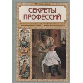 Колпакова О. Секреты профессий