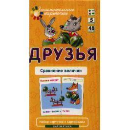 Куликова Е., Русаков А. Друзья. Сравнение величин. Математика. Набор карточек с картинками. Уровень 5