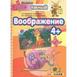 Гаврина С., Кутявина Н., Топоркова И., Щербинина С. Воображение (4+)