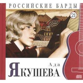 Дятлов А. (ред.) Российские барды. Том 21. Ада Якушева (+CD)