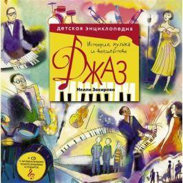 Закирова Н. Джаз. История, музыка и волшебство. Детская энциклопедия (+CD)