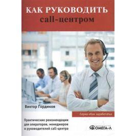 Гордиков В. Как руководить call-центром