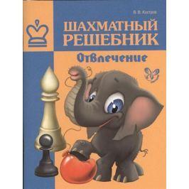 Костров В. Шахматный решебник. Отвлечение