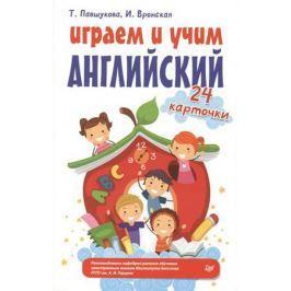 Павшукова Т., Вронская И. Играем и учим английский. 24 карточки