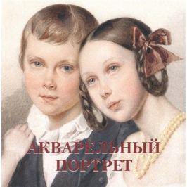 Милюгина Е. Акварельный портрет