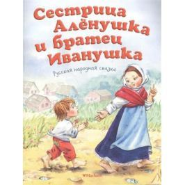 Толстой А. (обр.) Сестрица Аленушка и братец Иванушка