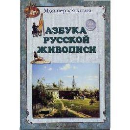 Жукова Л. Азбука русской живописи