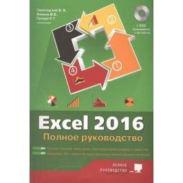 Серогодский В., Финков М., Прокди Р. Excel 2016. Полное руководство