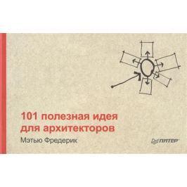 Фредерик М. 101 полезная идея для архитекторов