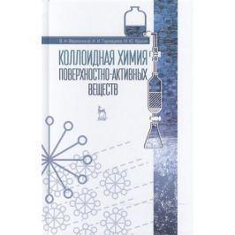 Вережников В., Гермашева И., Крысин М. Коллоидная химия поверхностно-активных веществ: Учебное пособие