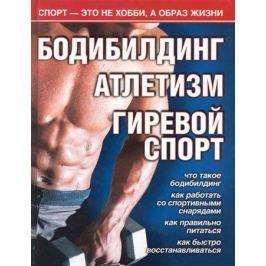Кочетков М. Бодибилдинг Атлетизм Гиревой спорт