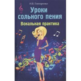 Гонтаренко Н. Уроки сольного пения. Вокальная практика