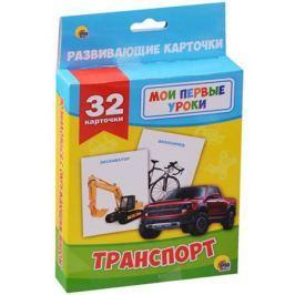 Дюжикова А. (гл.ред.) Развивающие карточки. Транспорт. 32 карточки