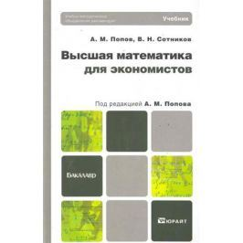 Попов А. Высшая математика для экономистов Учебник