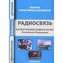 Радиосвязь на внутренних водных путях РФ