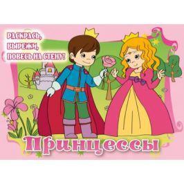 Волченко Ю. (ред.) Принцессы